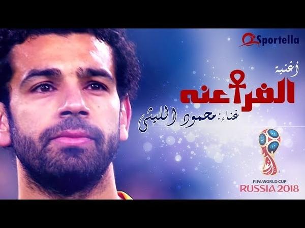 أغنية الفراعنة l غناء محمود الليثي - كأس العا