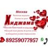 ХИДЖАМА в Москве