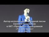 Евгений Коновалов с программой Ты для меня в ККТ Прогресс, Асбест, 30.11.2017 г.
