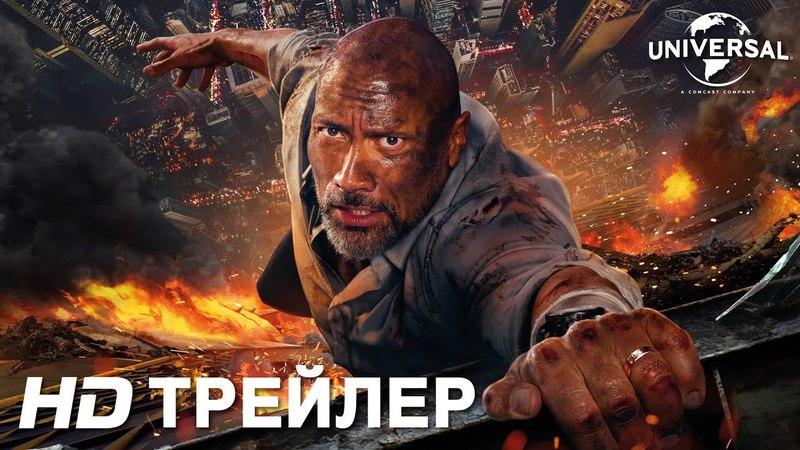 НЕБОСКРЁБ Трейлер 2 в кино с 12 июля