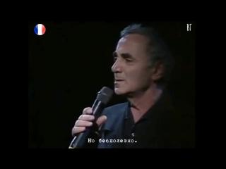 Шарль Азнавур - Наша юность (Charles Aznavour - Sa jeunesse) русские субтитры