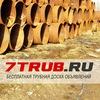 """7TRUB.RU - Доска объявлений """"7 ТРУБ"""""""
