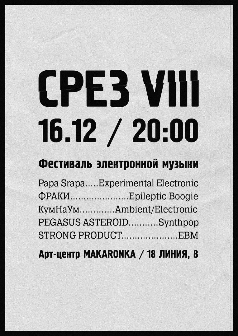 Афиша Ростов-на-Дону Срез VIII / Makaronka / 16.12.17