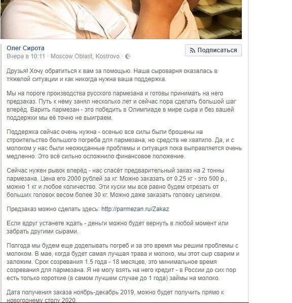 Сыровар Олег Сырота и его дрессированные лохи