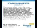 Защита ваших интересов в суде в надежных руках адвокат Марианна Урбах Москва и область