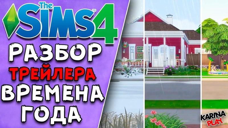 РАЗБОР ТРЕЙЛЕРА THE SIMS 4 ВРЕМЕНА ГОДА