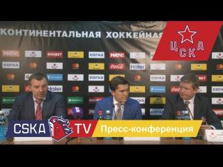 ЦСКА – СКА. Послематчевая пресс-конференция