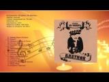 Ансамбль 'Ля-Миноръ' - Блатняк (2001)