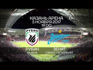 #РубинЗенит Все на футбол. 5 ноября. Казань-Арена