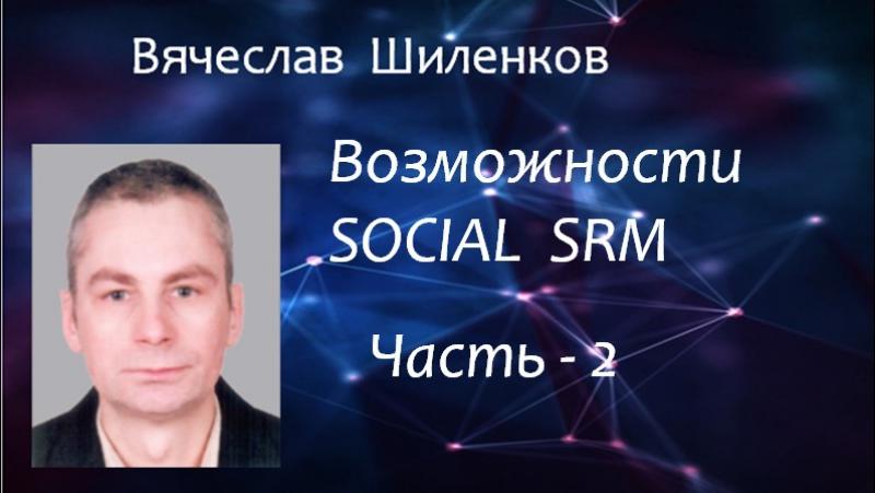 SOCIAL SRM-2 часть