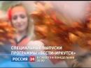 Смотрите спецвыпуски программы Вести-Иркутск 2 и 4 июня на России24 в 2000