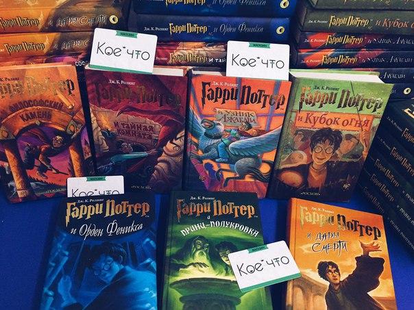 ????Набор из 7 книг о Мальчике, который выжил.