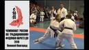 ★ЧЕМПИОНАТ РОССИИ ФУДОКАН 2018 Кумитэ 75 RUSSIAN CHAMPIONSHIP FUDOKAN KARATE Kumite