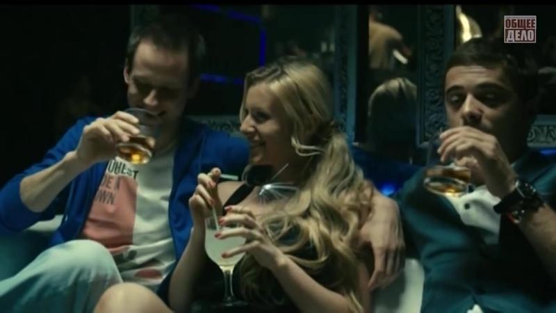 Секреты манипуляции. Алкоголь. Организация Общее Дело