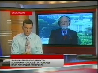 (staroetv.su) События. 25-й час (ТВ Центр, 30.09.2006) Интервью с Винтоном Г. Серфом