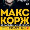 МАКС КОРЖ В БАРНАУЛЕ! | 30 АПРЕЛЯ | ФАРАОН
