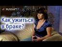 Наталья Толстая Как ужиться в браке