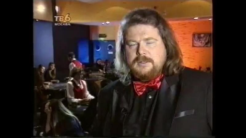 Начало эфира, анонсы и программа передач (ТВ-6, 29.05.1996)