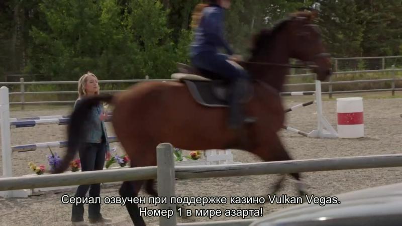 Heartland.S11E12.720p.WEBRip.ColdFilm