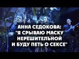 Анна Седокова: Я срываю маску нерешительной и буду петь о сексе