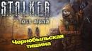 ГОРДОН МЕЧЕНЫЙ И МУСОРНЫЙ ПОЛИГОН - S.T.A.L.K.E.R LOST ALPHA 4