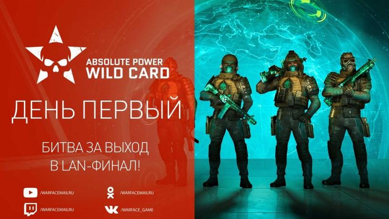 Warface AP: WIld Card, день 1
