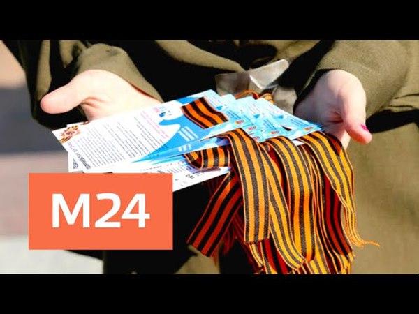 Во всех регионах России стартует патриотическая акция Георгиевская ленточка - Москва 24
