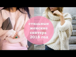 МОДНЫЙ СВИТЕР -КОФТЫ 2018 ГОД.