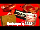 Дефицит в СССР, 20 товаров которых было не достать в 70е, 80е и 90х
