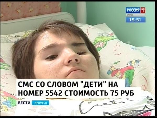 Миг, изменивший жизнь Диана Ермакова из Иркутска надеется на помощь неравнодушных людей