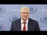 07.11.2017 Сергей Миронов о политическом перформансе