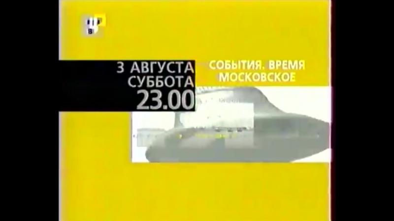 Начало эфира и программа передач (ТВЦ, 03.08.2002)