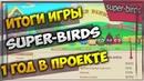 Год игры в SUPER-BIRDS! Итоги удалось ли заработать