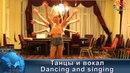 Танцы и вокал в лагере ЛИНГВОТУР