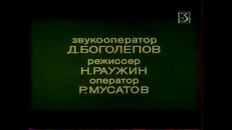 Однажды двадцать лет спустя (ТВ3, 1994) Начало фильма