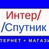 Интер - Спутник Губаха