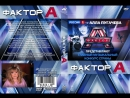 Выпуск 11 - Фактор А 2013