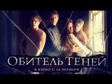 Обитель теней — Русский Промо Ролик (2017)