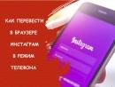 Как перевести в браузере инстаграм в режим телефона