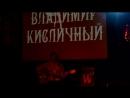 Владимир Кисличный - Танцы на морском песке (РК, 31.03.18)