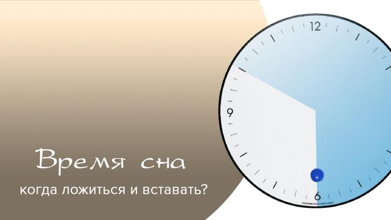 Константин Хасин - Режим дня. Сон