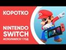 Коротко О: С Днём Рождения, Nintendo Switch!