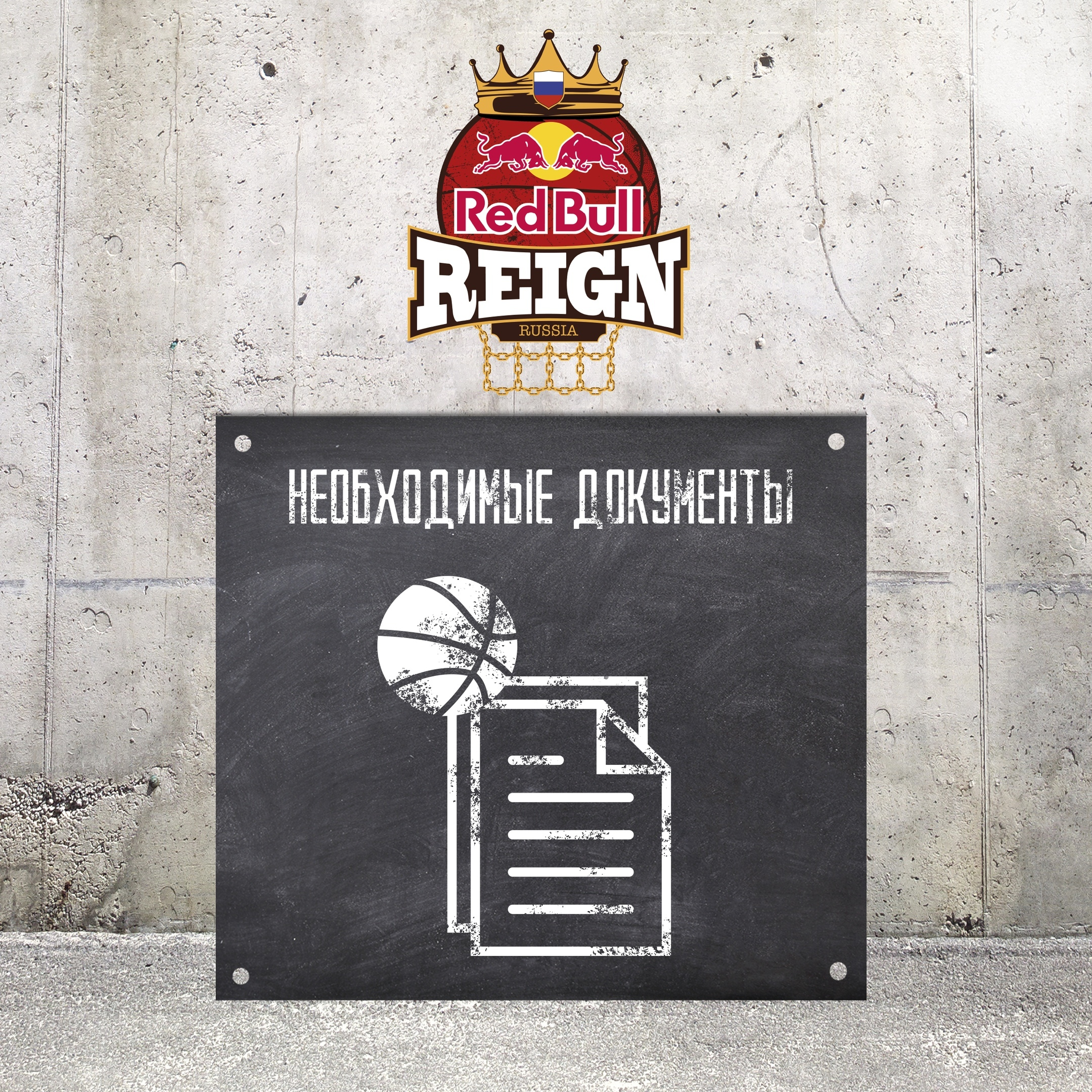 Red Bull Reign 3x3 Краснодар