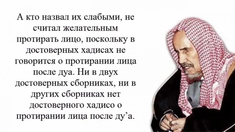 Протирание_лица_после_дуа_и_целование_Корана._Шейх_Ибн_Баз.mp4