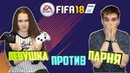 ДЕВУШКА ПРОТИВ ПАРНЯ I FIFA 18 На наказания I Pack - Penalty Challenge I Fifa 18 World Cup