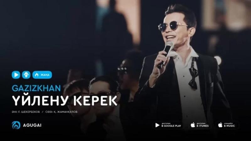 Газизxан Шекербеков - Үйлену керек (аудио).mp4