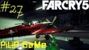 Прохождение Far Cry 5 (ФАР КРАЙ 5) 2018 ЗОВ ПРИРОДЫ, ВХОД В АНГАР, АВАНПОСТ СЕКТАНТОВ 27
