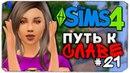 ДАША И БРЕЙН ПУТЬ К СЛАВЕ КАК СТАТЬ ТОПОВЫМ БЛОГЕРОМ The Sims 4