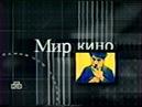 Мир кино НТВ, 1999 Заставка