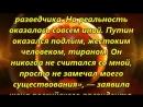 Убитой НАЙДЕНА Людмила Путина! В предсмертной записке жена Путина написала! The